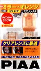 Piaa Mirror Orange Turn Signal Bulb