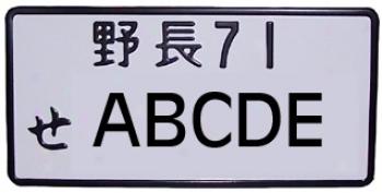 Custom Japanese License Platw