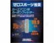 Zerosports Car Air Conditioner Carbon Filter Subaru Legacy Gt 05+